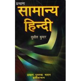 Prayag Pustak Bhawan [General HIndi] Author - Sushil Kumar